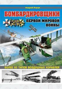 Иванович Бомбардировщики Первой Мировой войны
