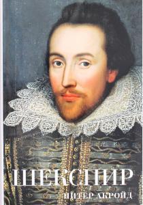Питер Шекспир. Биография