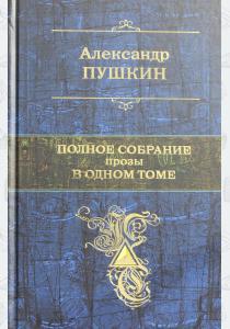 Пушкин Александр Пушкин. Полное собрание прозы в одном томе
