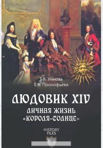 Людовик XIV. Личная жизнь короля-солнце