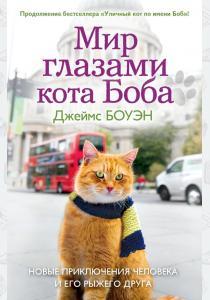 Джеймс Боуэн Мир глазами кота Боба. Новые приключения человека и его рыжего друга
