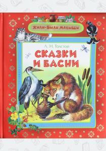 Толстой Л. Н. Толстой. Сказки и басни