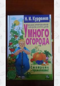 Курдюмов Николай Иванович Иллюстрированная энциклопедия умного огорода