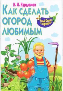 Курдюмов Как сделать огород любимым