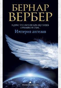 Вербер Империя ангелов