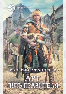 Валерий Юрьевич Афанасьев Арт. Путь правителя