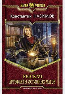 Константин Назимов Рыскач. Артефакты истинных магов