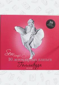 Sew Iconic. 10 легендарных платьев Голливуда (+ 10 выкроек)