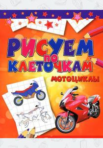 Зайцев Мотоциклы