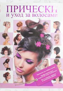 Розанова Прически и уход за волосами