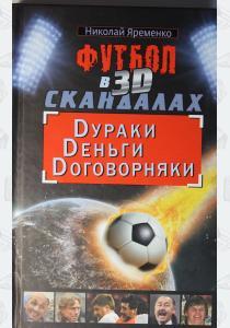 Яременко Футбол в 3D-скандалах. Dураки. Dеньги. Dоговорняки