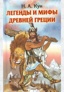 Кун Легенды и мифы Древней Греции