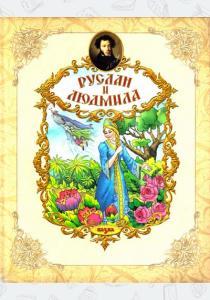 Пушкин. Руслан и Людмила