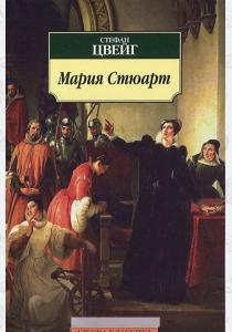 Цвейг Мария Стюарт