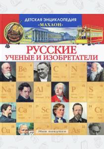 Малов Русские ученые и изобретатели