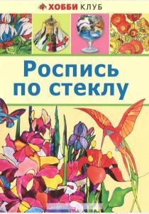Зайцева Роспись по стеклу