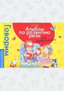 РОС.Альбом по развитию речи для дошкольников