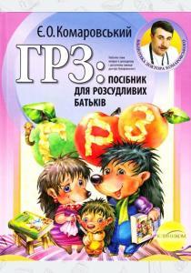 Комаровский Комаровский. ГРЗ: посібник для розсудливих батьків