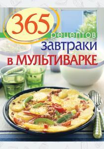 Иванова 365 рецептов. Завтраки в мультиварке