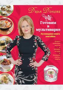 Донцова Готовим в мультиварке. Кулинарная книга лентяйки