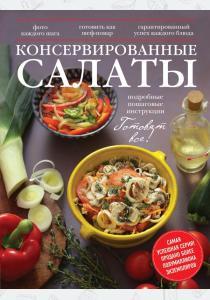 Жанна Дятлова Консервированные салаты