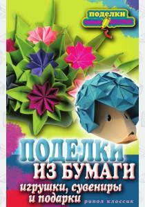 Михайлов Поделки из бумаги, игрушки, сувениры и подарки