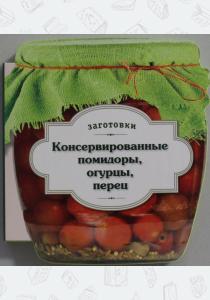 Левашева Консервированные помидоры, огурцы, перец
