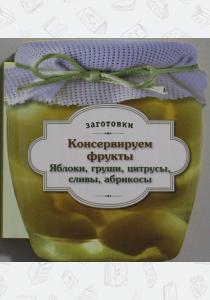 Левашева Консервируем фрукты. Яблоки, груши, цитрусы, сливы, абрикосы