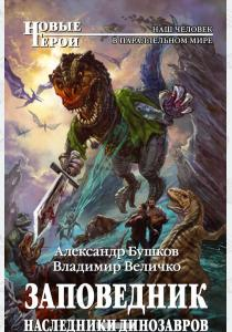 Бушков Заповедник. Наследники динозавров