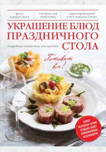 Красичкова Украшение блюд праздничного стола