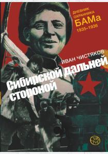 Сибирской дальней стороной. Дневник охранника БАМа. 1935-1936