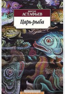 Виктор Петрович Астафьев Царь-рыба