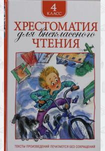 Куприн Хрестоматия для внеклассного чтения. 4 класс