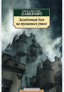 Филлипс Загадочный дом на туманном утесе