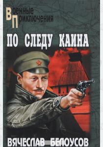 Вячеслав Павлович Белоусов По следу Каина
