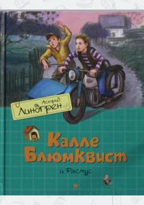 Линдгрен Калле Блюмквист и Расмус