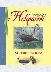 Андрей Сергеевич Некрасов Морские сапоги