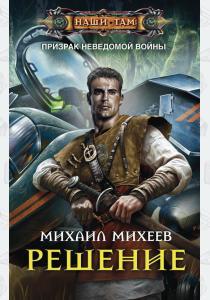 Михаил Решение