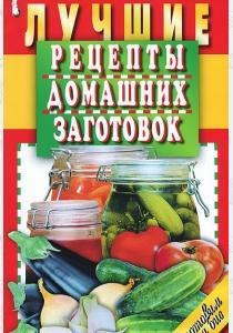 Иванова Лучшие рецепты домашних заготовок