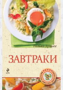 Жук Завтраки