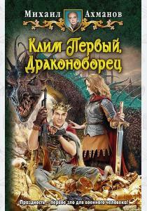 Михаил Сергеевич Ахманов Клим Первый, Драконоборец