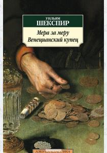Шекспир Мера за меру. Венецианский купец