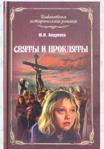 Юлия Игоревна Андреева Святы и прокляты