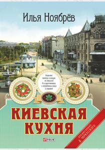 Киевская кухня