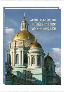Пантилеева Самые знаменитые православные храмы Москвы