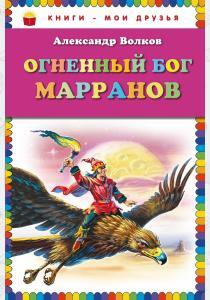 Волков Огненный бог Марранов