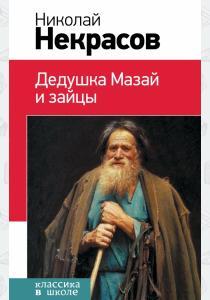 НЕКРАСОВ Дедушка Мазай и зайцы