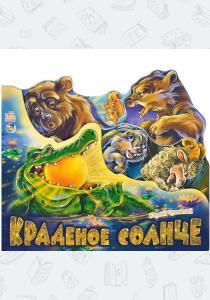 Краденое солнце - Любимые стихи. Чуковский К.