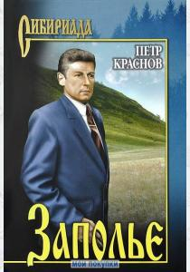 Петр Николаевич Краснов Заполье
