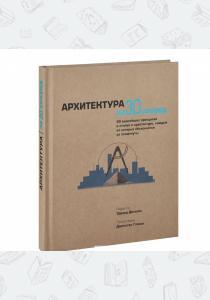 Коллектив авторов Архитектура за 30 секунд
